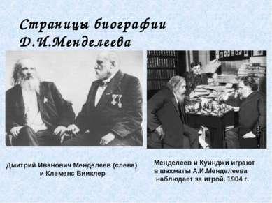 Дмитрий Иванович Менделеев (слева) и Клеменс Вииклер Менделеев и Куинджи игра...