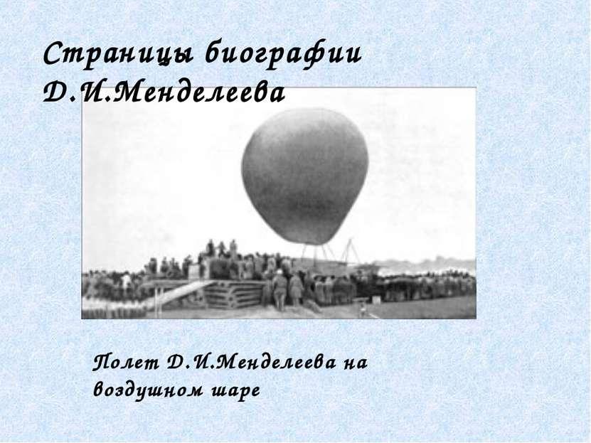 Полет Д.И.Менделеева на воздушном шаре Страницы биографии Д.И.Менделеева