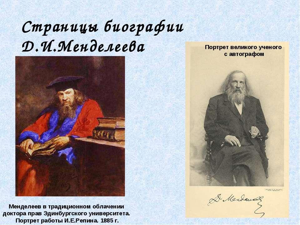 Менделеев в традиционном облачении доктора прав Эдинбургского университета. П...