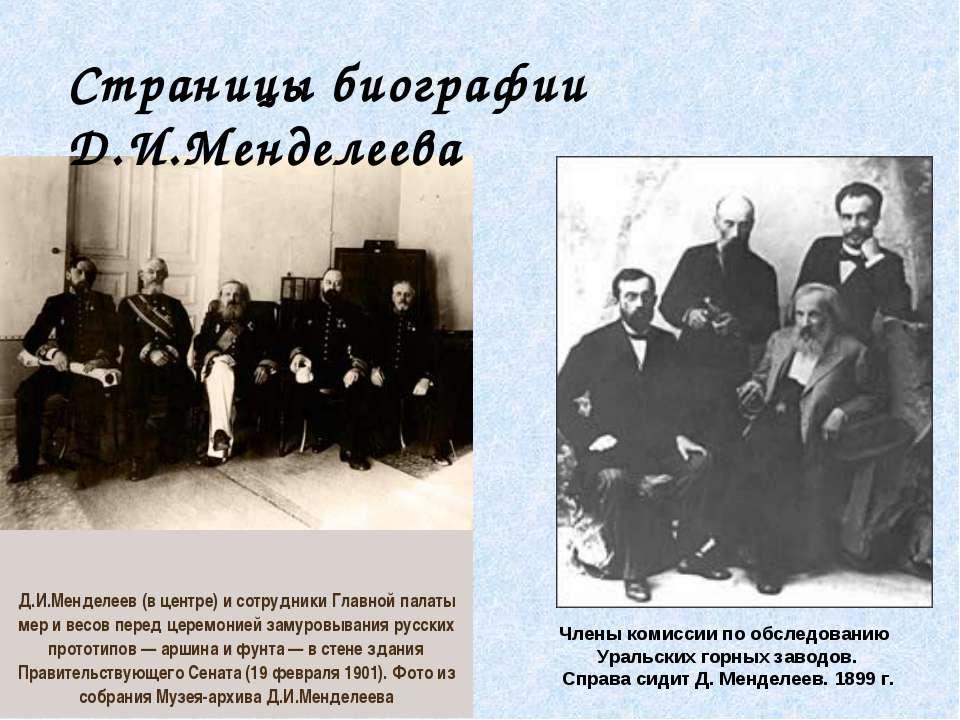 Члены комиссии по обследованию Уральских горных заводов. Справа сидит Д. Менд...