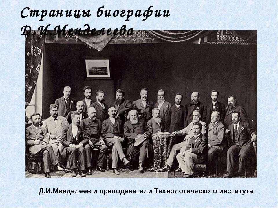 Д.И.Менделеев и преподаватели Технологического института Страницы биографии Д...