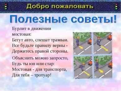 Бурлит в движении мостовая: Бегут авто, спешат трамваи. Все будьте правилу ве...