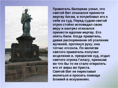 Правитель Валериан узнал, что святой Вит отказался принести жертву богам, и п...