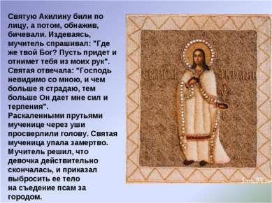 Святую Акилину били по лицу, а потом, обнажив, бичевали. Издеваясь, мучитель ...
