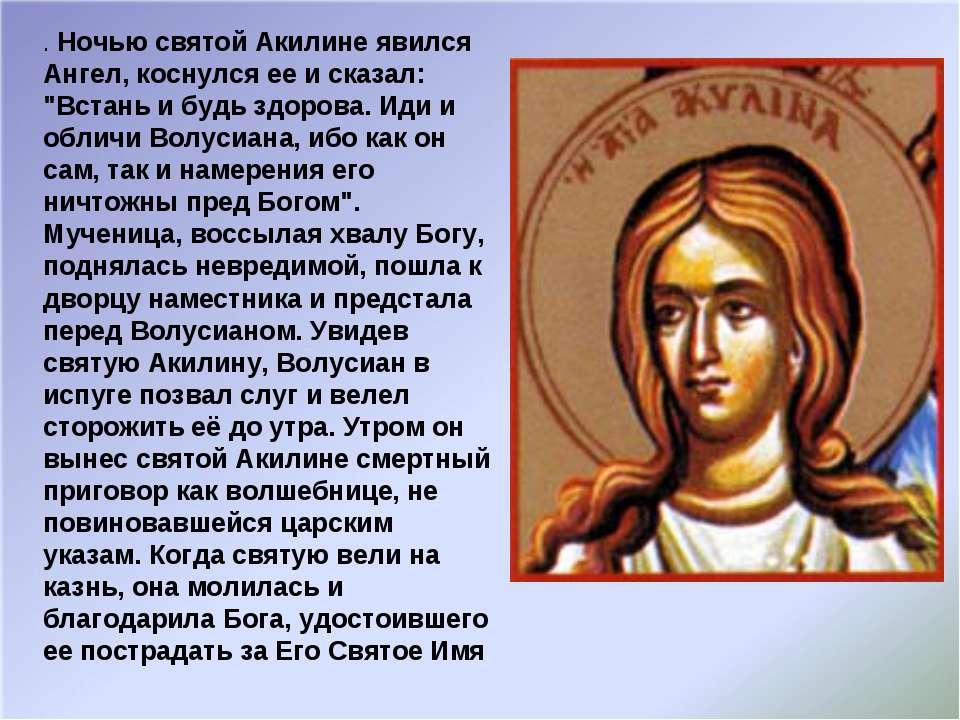 """. Ночью святой Акилине явился Ангел, коснулся ее и сказал: """"Встань и будь здо..."""