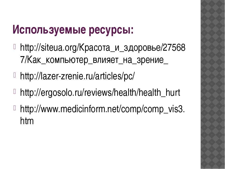 Используемые ресурсы: http://siteua.org/Красота_и_здоровье/275687/Как_компьют...