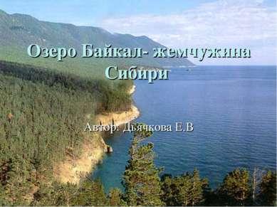 Озеро Байкал- жемчужина Сибири Автор: Дьячкова Е.В