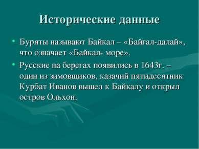 Исторические данные Буряты называют Байкал – «Байгал-далай», что означает «Ба...