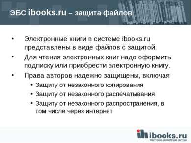 ЭБС ibooks.ru – защита файлов Электронные книги в системе ibooks.ru представл...