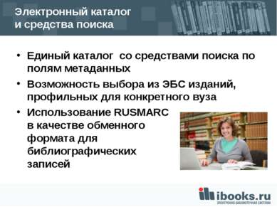 Электронный каталог и средства поиска Единый каталог со средствами поиска по ...