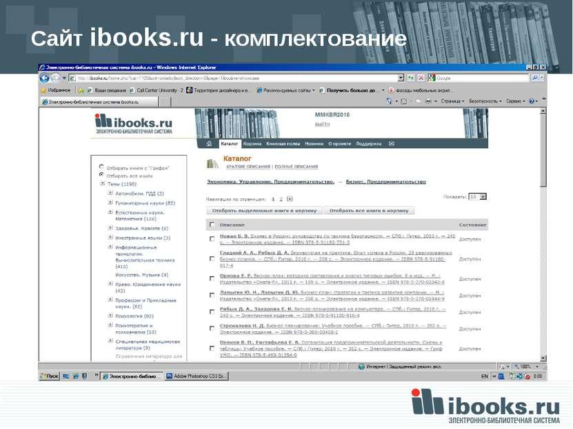 Сайт ibooks.ru - комплектование