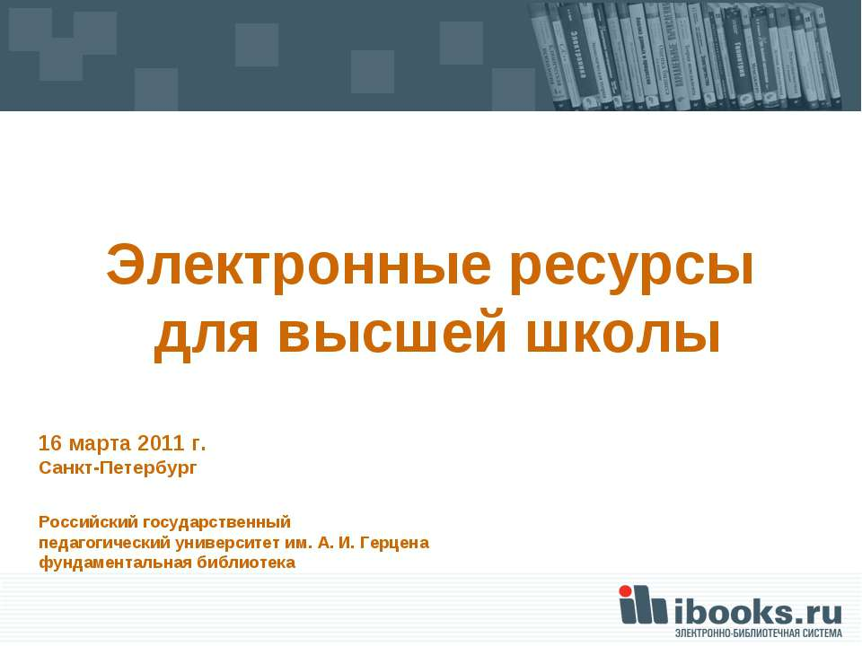Электронные ресурсы для высшей школы 16 марта 2011 г. Санкт-Петербург Российс...