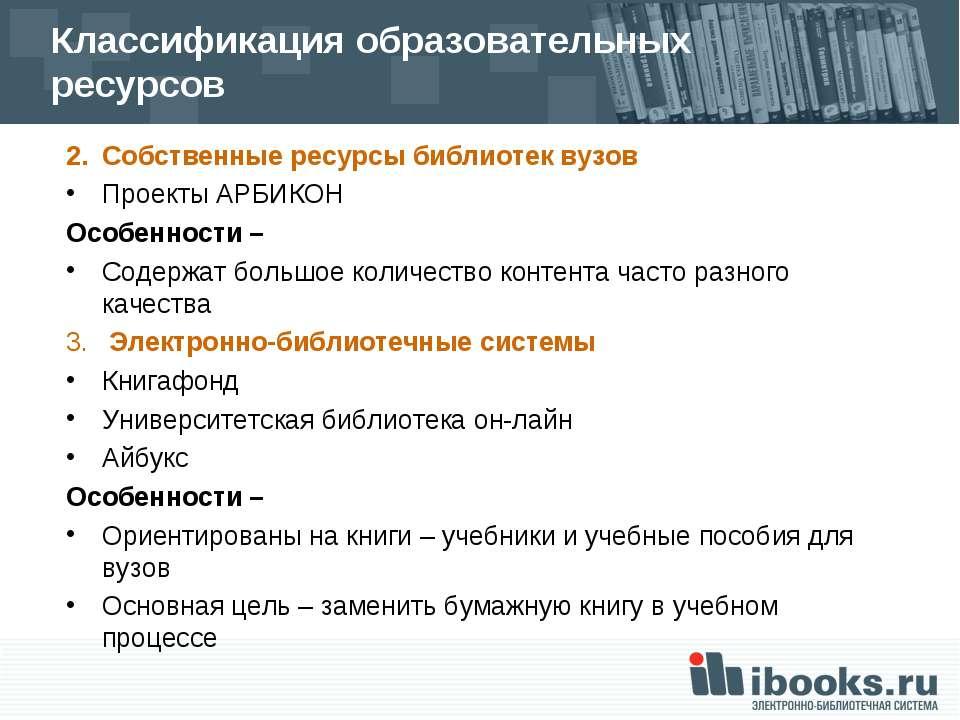 Классификация образовательных ресурсов Собственные ресурсы библиотек вузов Пр...