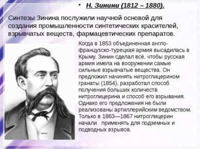 Н. Зинини (1812 – 1880). Синтезы Зинина послужили научной основой для создани...