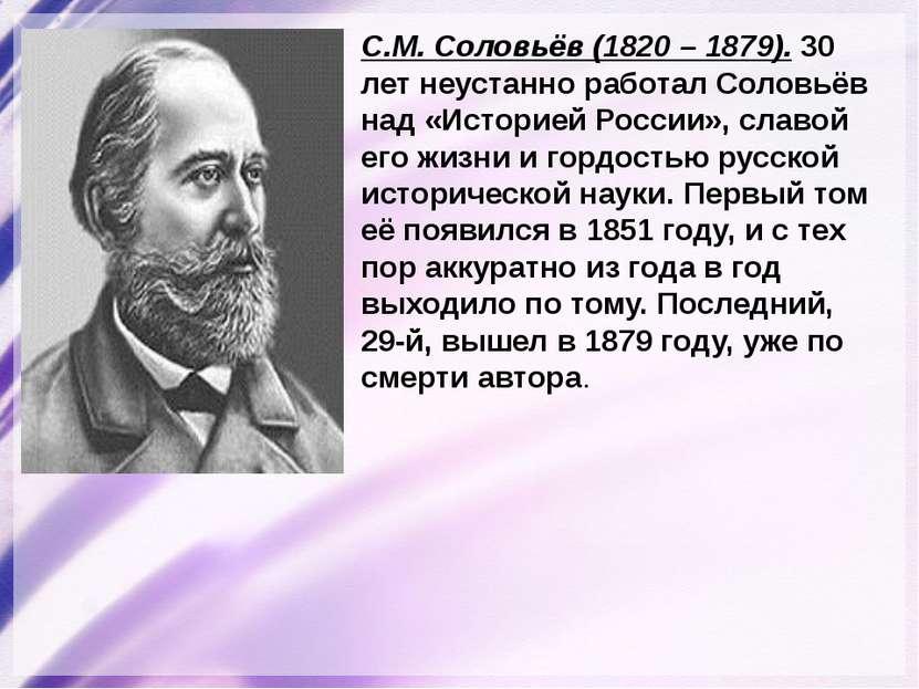 С.М. Соловьёв (1820 – 1879). 30 лет неустанно работал Соловьёв над «Историей ...