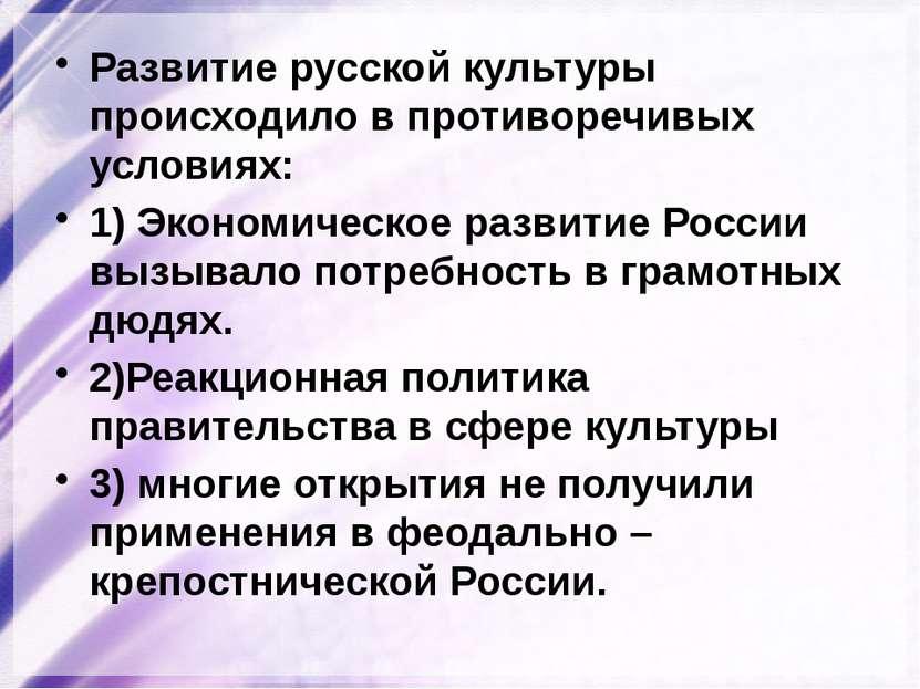 Развитие русской культуры происходило в противоречивых условиях: 1) Экономиче...