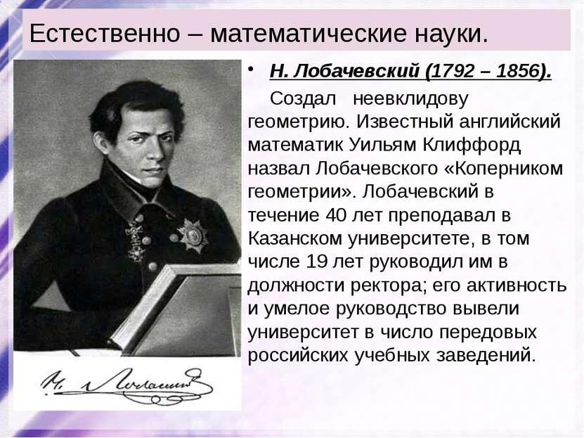 Естественно – математические науки. Н. Лобачевский (1792 – 1856). Создал неев...