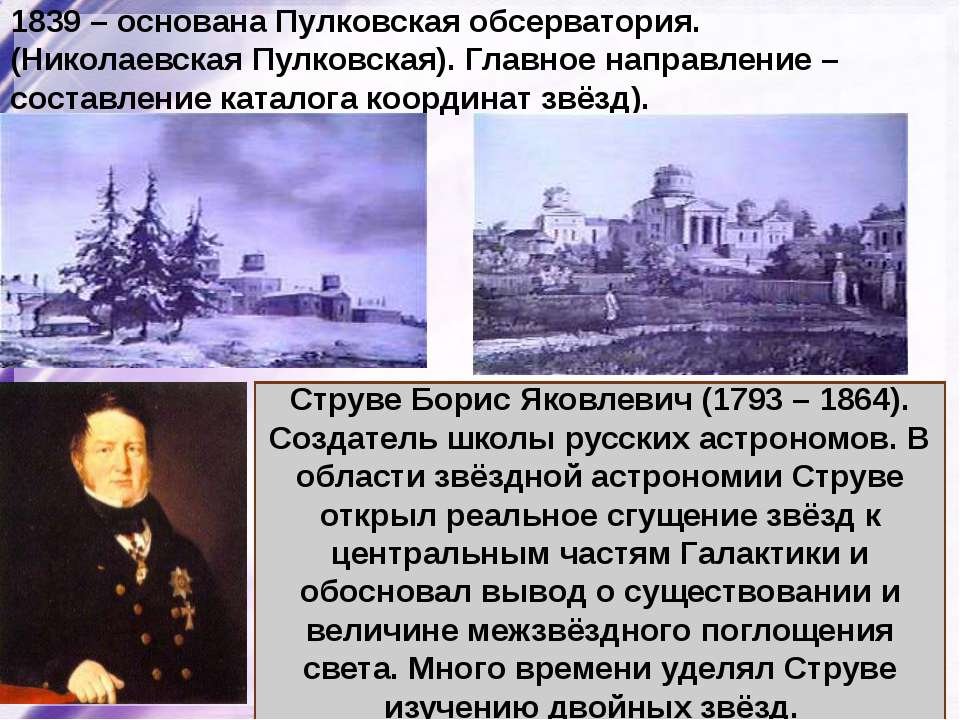 1839 – основана Пулковская обсерватория. (Николаевская Пулковская). Главное н...