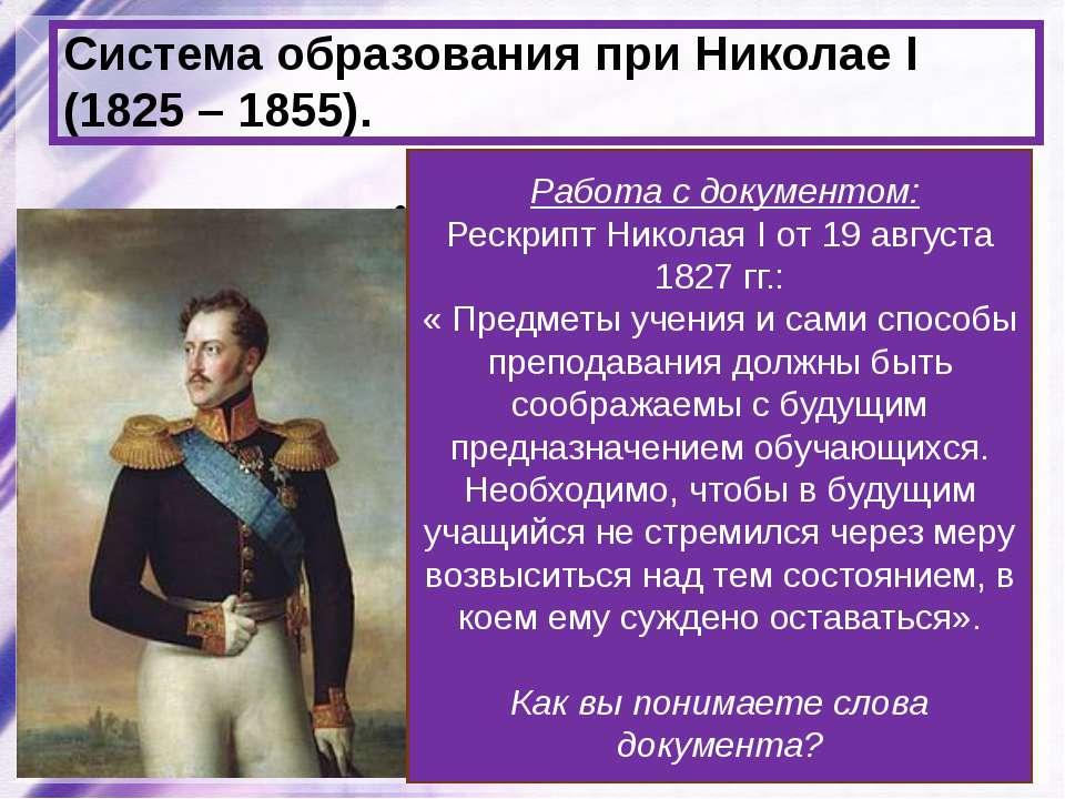 Система образования при Николае I (1825 – 1855). 1827 – запрещено принимать в...