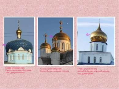 Глава (шлемовидная) Свято-Вознесенского собора Глава (луковичная) Свято-Никол...