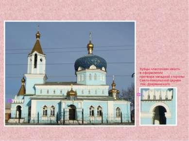 Зубцы «ласточкин хвост» в оформлении притвора западной стороны Свято-Никольск...