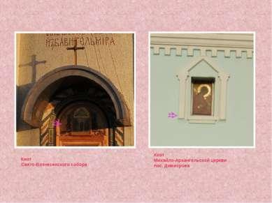 Киот Михайло-Архангельской церкви пос. Димитрова Киот Свято-Вознесенского собора