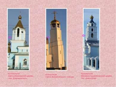 Колокольня Свято-Никольской церкви пос. Дзержинского колокольня Свято-Вознесе...