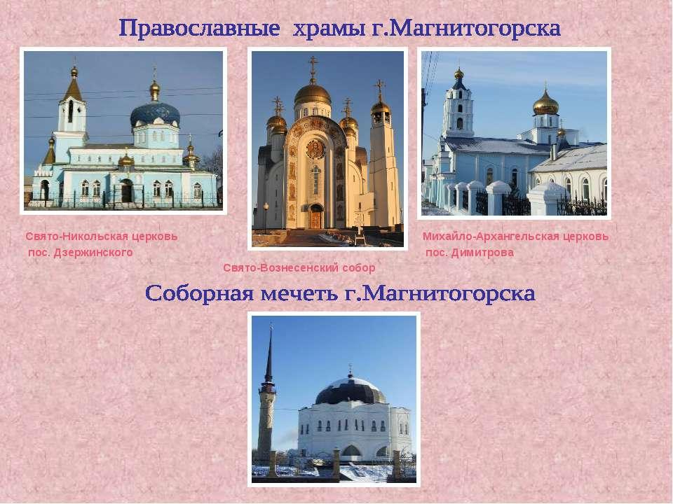 Свято-Никольская церковь пос. Дзержинского Михайло-Архангельская церковь пос....