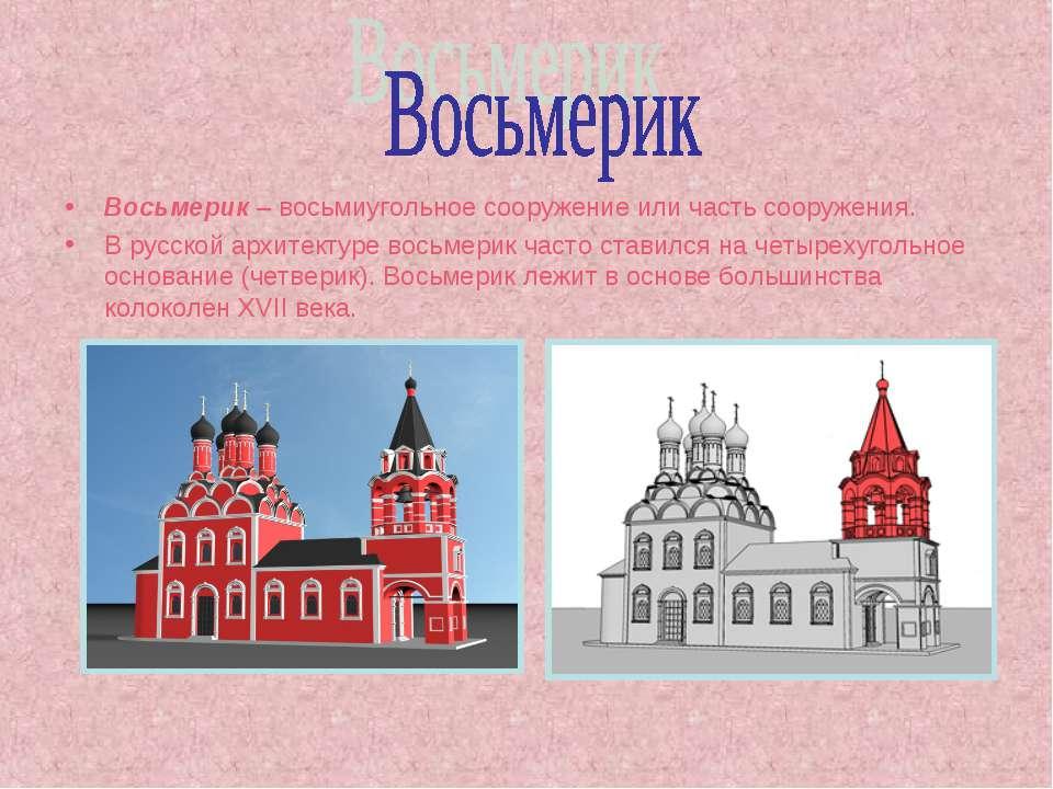 Восьмерик – восьмиугольное сооружение или часть сооружения. В русской архитек...
