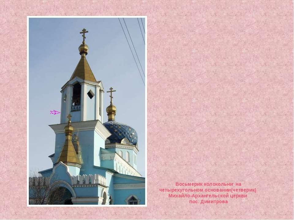 Восьмерик колокольни на четырехугольном основании(четверик) Михайло-Архангель...