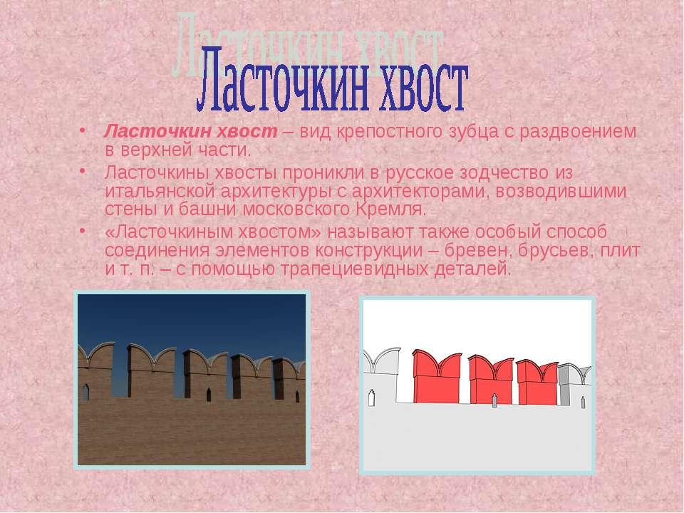 Ласточкин хвост – вид крепостного зубца с раздвоением в верхней части. Ласточ...