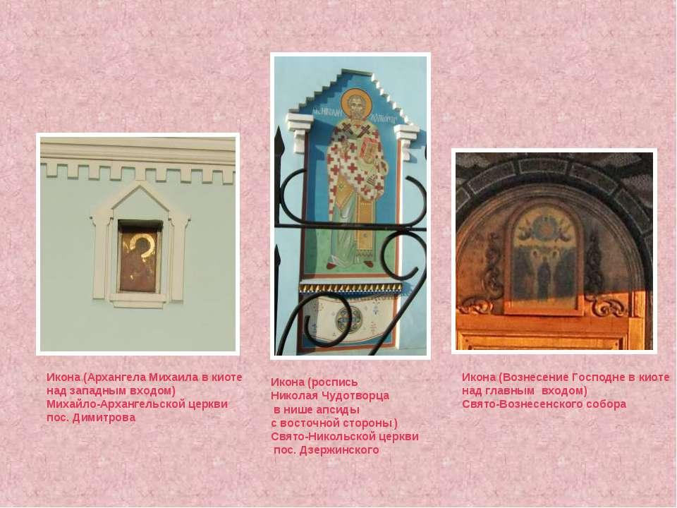 Икона (роспись Николая Чудотворца в нише апсиды с восточной стороны ) Свято-Н...