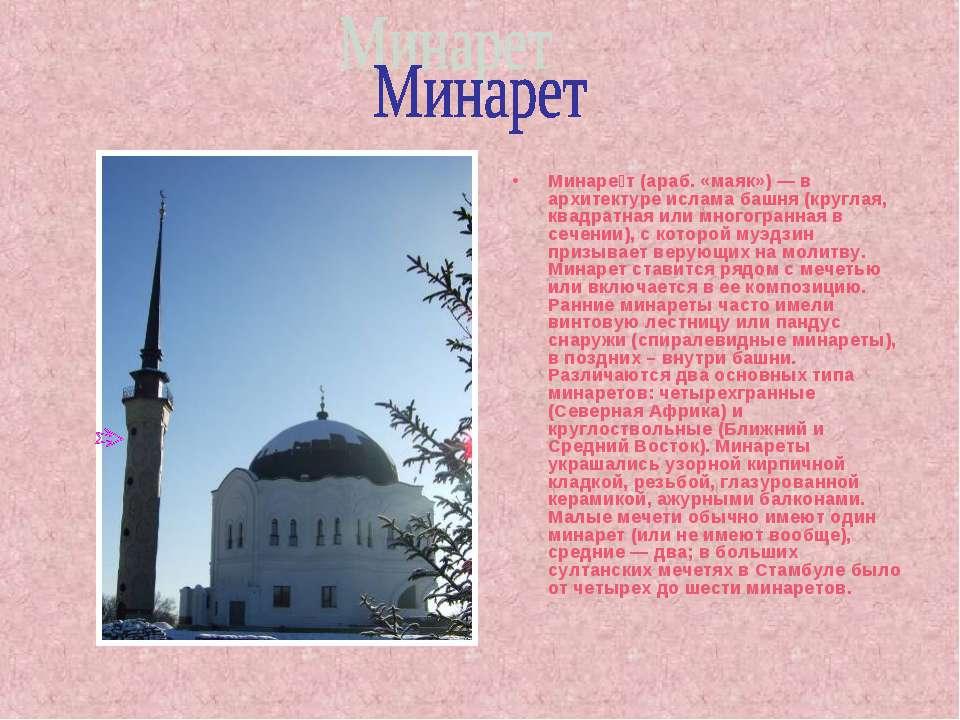 Минаре т (араб. «маяк»)— в архитектуре ислама башня (круглая, квадратная или...