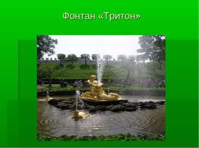 Фонтан «Тритон»