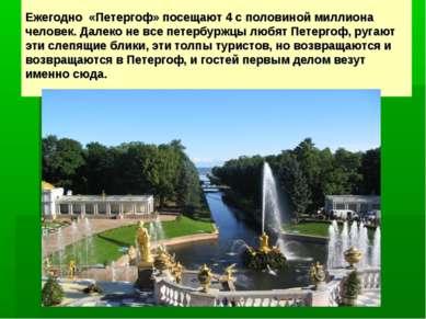 Ежегодно «Петергоф» посещают 4с половиной миллиона человек. Далеко не все пе...