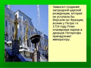 Замысел создания загородной царской резиденции, которая не уступала бы Версал...