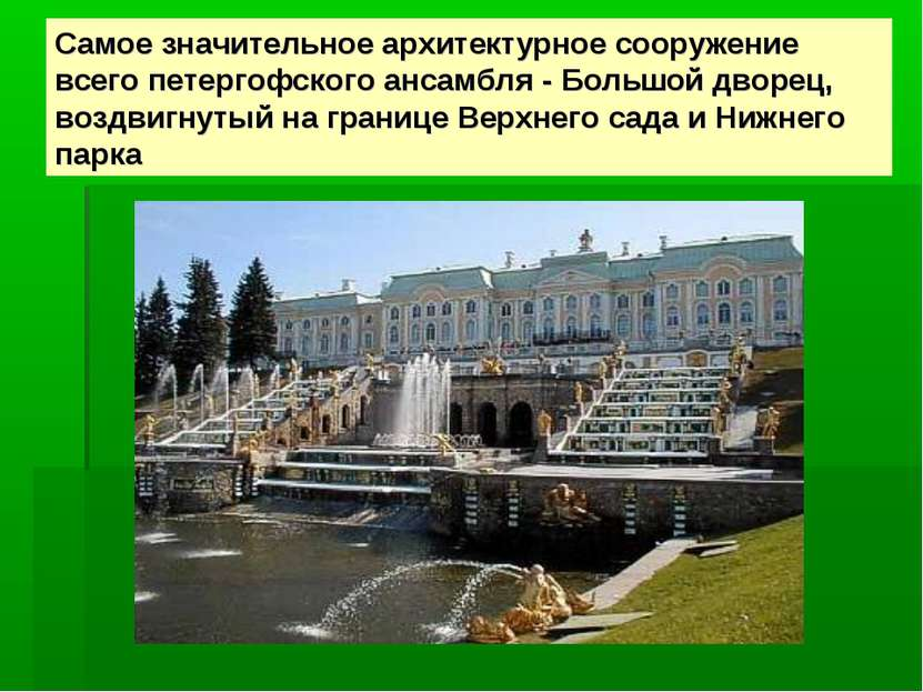 Самое значительное архитектурное сооружение всего петергофского ансамбля - Бо...