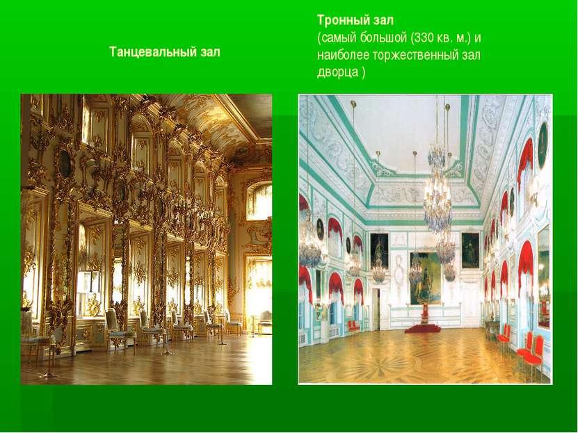 Танцевальный зал Тронный зал (самый большой (330 кв. м.) и наиболее торжестве...