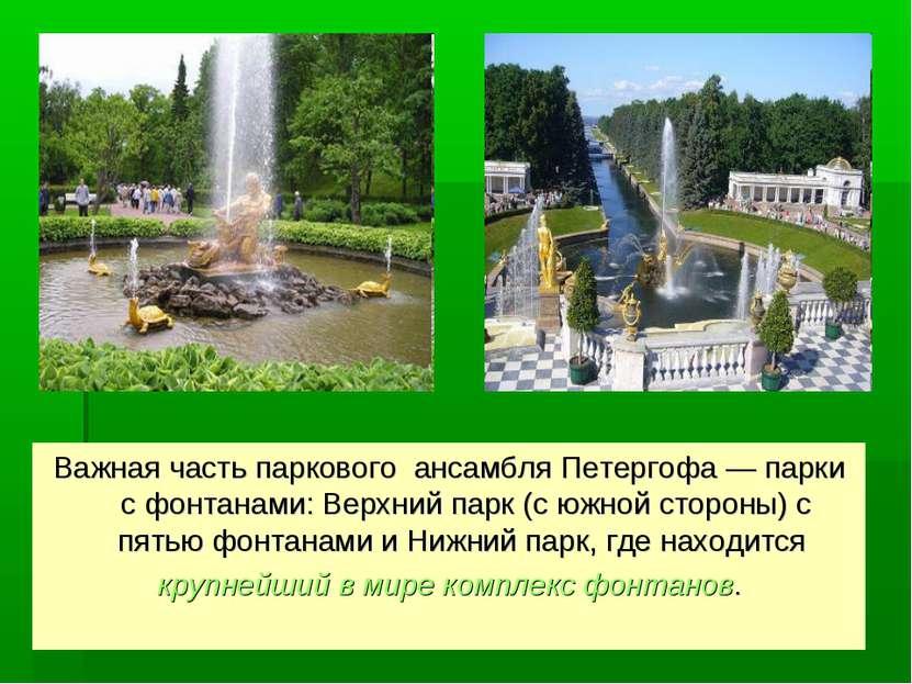 Важная часть паркового ансамбля Петергофа — парки с фонтанами: Верхний парк (...