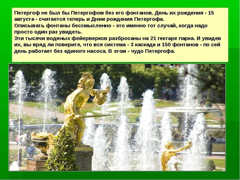 Петергоф не был бы Петергофом без его фонтанов. День их рождения - 15 августа...