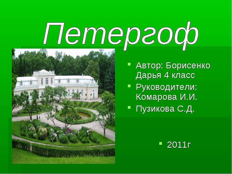 Автор: Борисенко Дарья 4 класс Руководители: Комарова И.И. Пузикова С.Д. 2011г