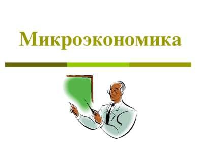 Микроэкономика к.н.э., проф. Т.С. Ковалева, СПБгАУ