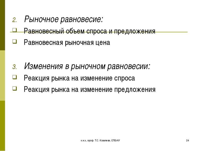 к.н.э., проф. Т.С. Ковалева, СПБгАУ * Рыночное равновесие: Равновесный объем ...