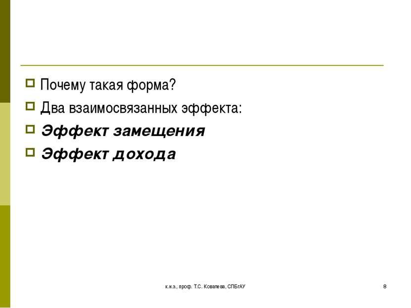 к.н.э., проф. Т.С. Ковалева, СПБгАУ * Почему такая форма? Два взаимосвязанных...