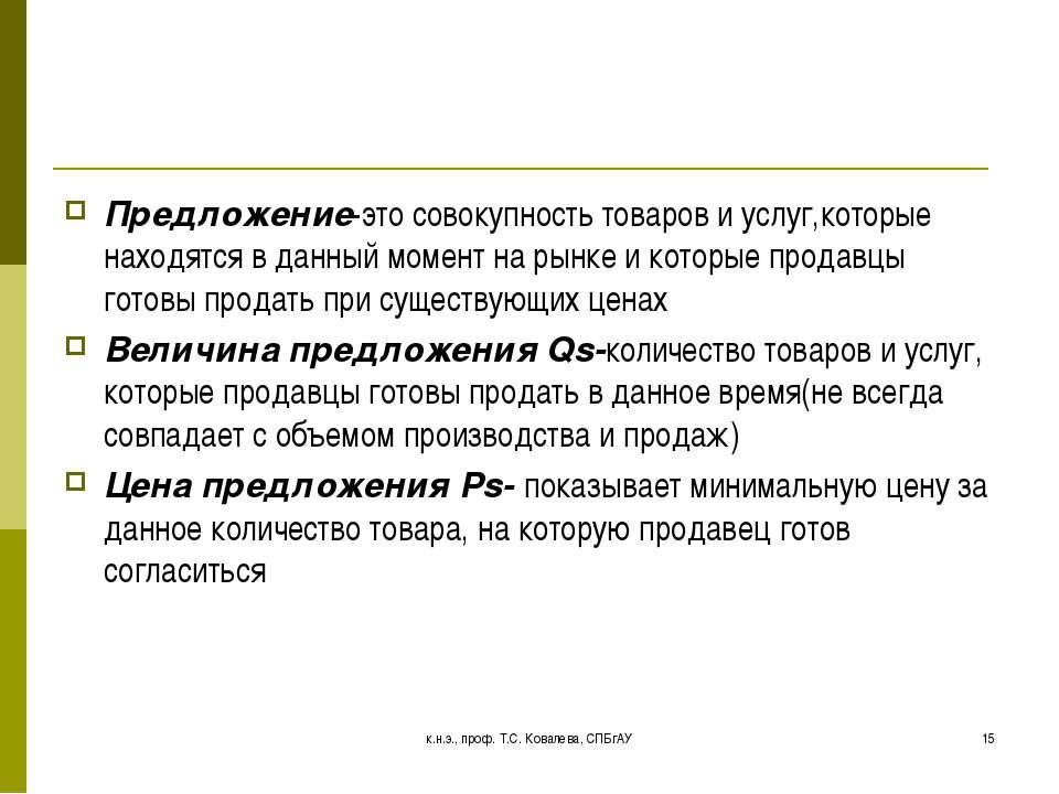 к.н.э., проф. Т.С. Ковалева, СПБгАУ * Предложение-это совокупность товаров и ...