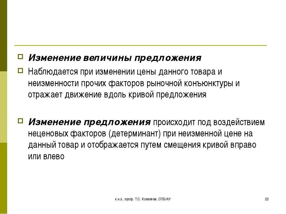 к.н.э., проф. Т.С. Ковалева, СПБгАУ * Изменение величины предложения Наблюдае...