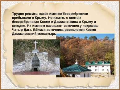 Трудно решить, какие именно бессребреники пребывали в Крыму. Но память о свят...