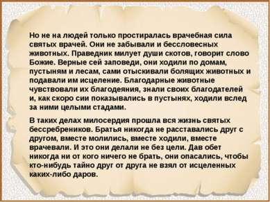 Но не на людей только простиралась врачебная сила святых врачей. Они не забыв...