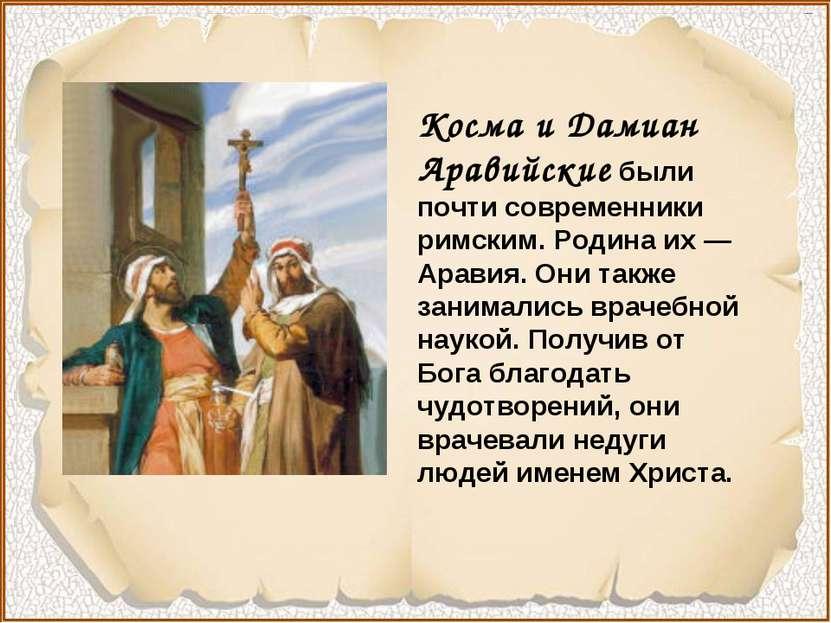 Косма и Дамиан Аравийские были почти современники римским. Родина их— Аравия...