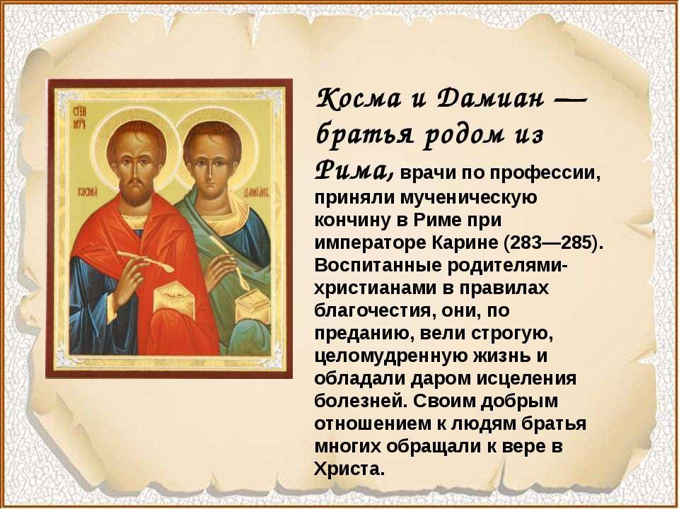 Косма и Дамиан— братья родом из Рима, врачи по профессии, приняли мученическ...